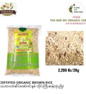 Certified Organic Brown Rice Hai Gyi (5kg)