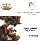 Chinese Cardamon(50g)