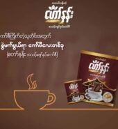 100% Arabica Coffee with Creamer & sugar